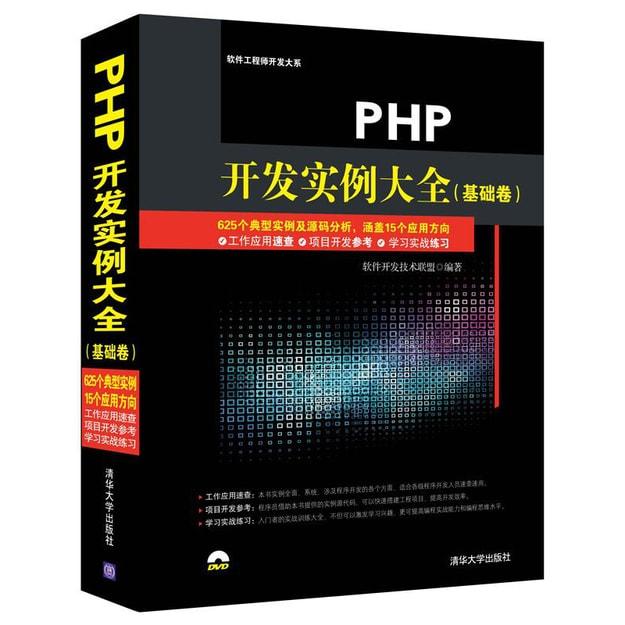 商品详情 - PHP开发实例大全(基础卷 附光盘) - image  0
