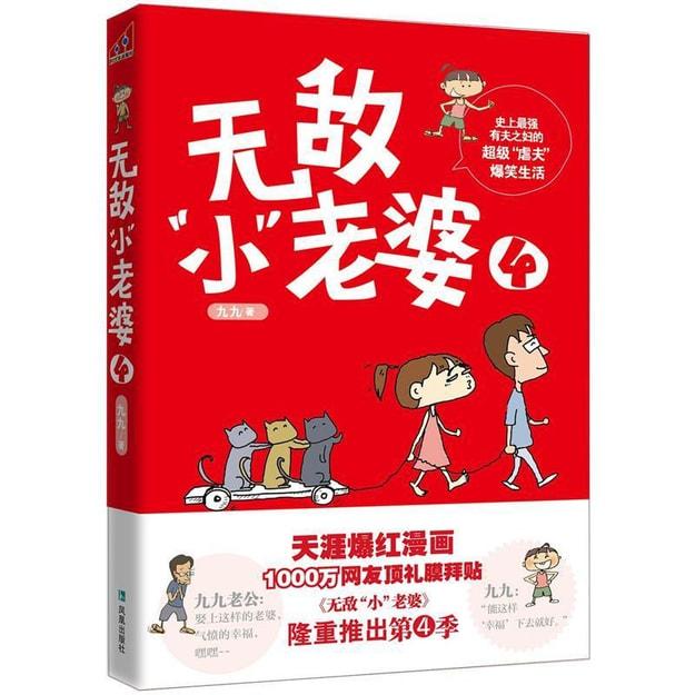 """商品详情 - 无敌""""小""""老婆4 - image  0"""