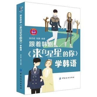 跟着韩剧 来自星星的你 学韩语