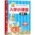彼得兔入学小课堂:数学1