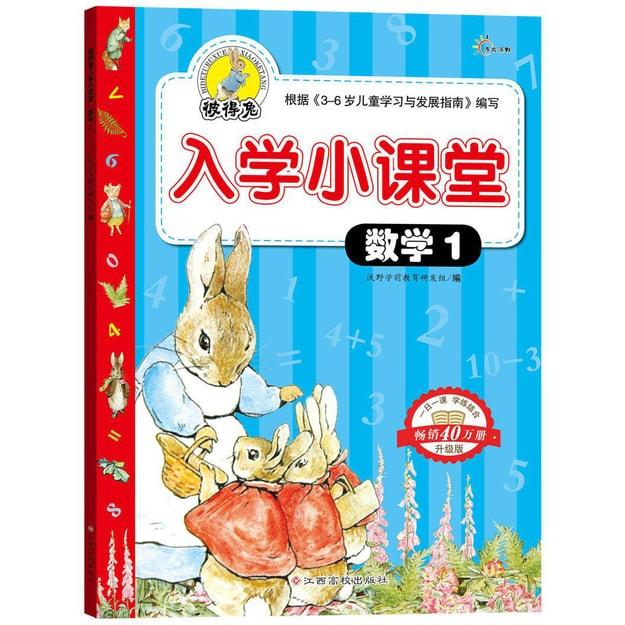 商品详情 - 彼得兔入学小课堂:数学1 - image  0
