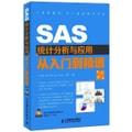 SAS统计分析与应用从入门到精通(第2版)