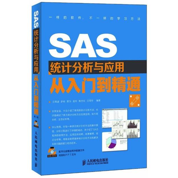 商品详情 - SAS统计分析与应用从入门到精通(第2版) - image  0