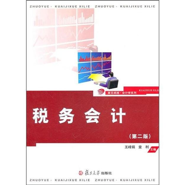 Product Detail - 税务会计(第2版) - image 0