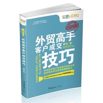 外贸操作实务系列:外贸高手客户成交技巧