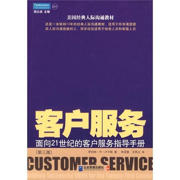 商品详情 - 面向21世纪的客户服务指导手册:客户服务 - image  0