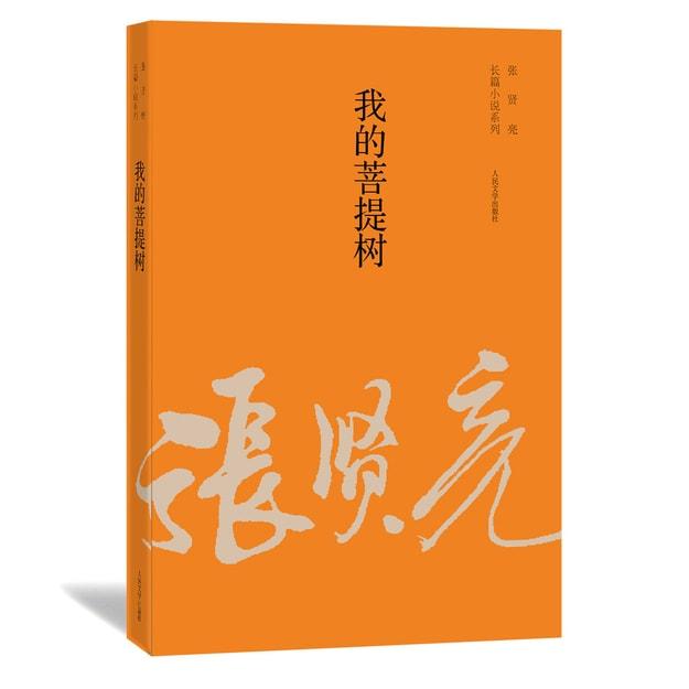 商品详情 - 张贤亮长篇小说系列:我的菩提树 - image  0
