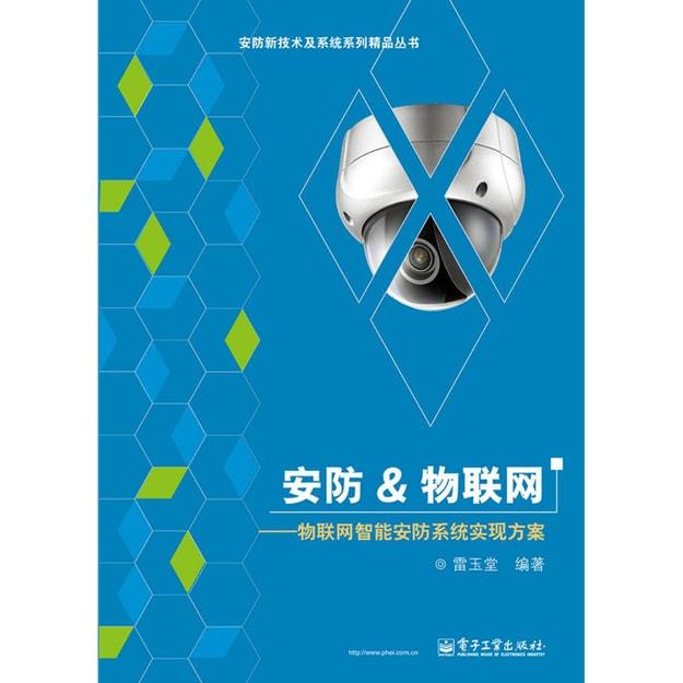 商品详情 - 安防物联网:物联网智能安防系统实现方案 - image  0