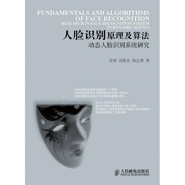 商品详情 - 人脸识别原理及算法:动态人脸识别系统研究 - image  0
