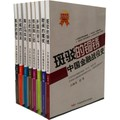 金融战役史(套装共8册)