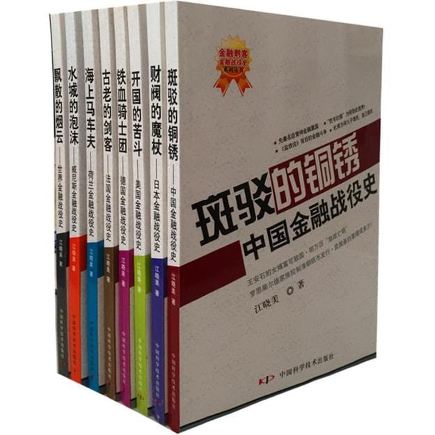 商品详情 - 金融战役史(套装共8册) - image  0