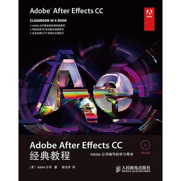 商品详情 - Adobe After Effects CC经典教程 - image  0
