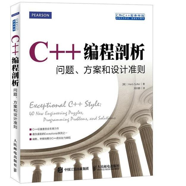 商品详情 - C++编程剖析 问题 方案和设计准则 - image  0