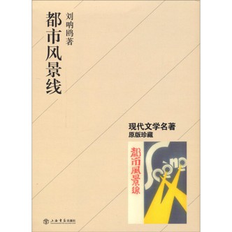 现代文学名著:都市风景线(原版珍藏)