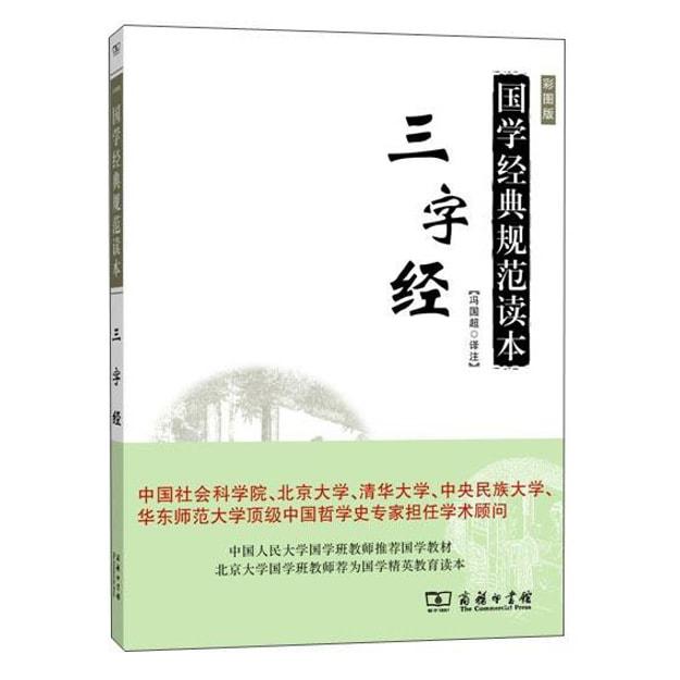 商品详情 - 国学经典规范读本:三字经(彩图版) - image  0