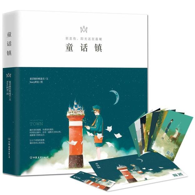 商品详情 - 童话镇—别悲伤,阳光还在温暖(平装) - image  0