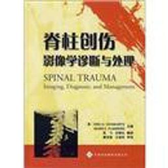 脊柱创伤影像学诊断与处理