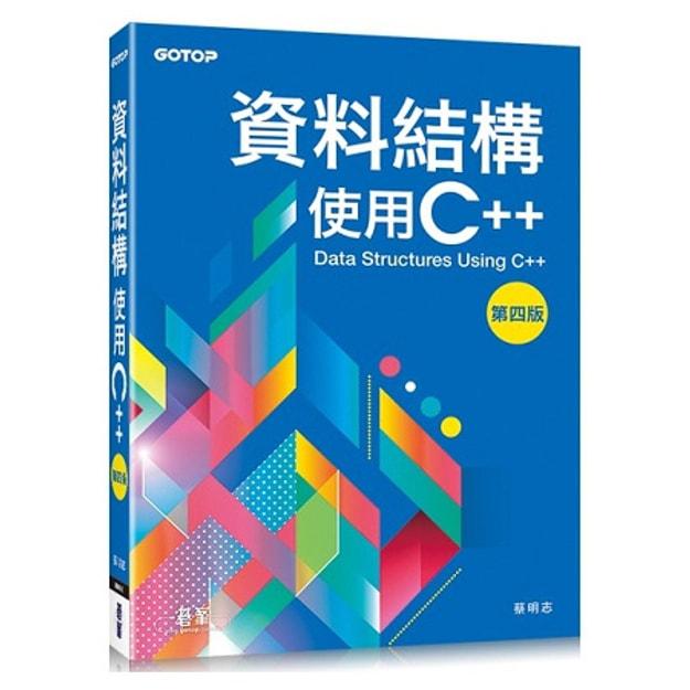 商品详情 - 【繁體】資料結構:使用C++(第四版) - image  0