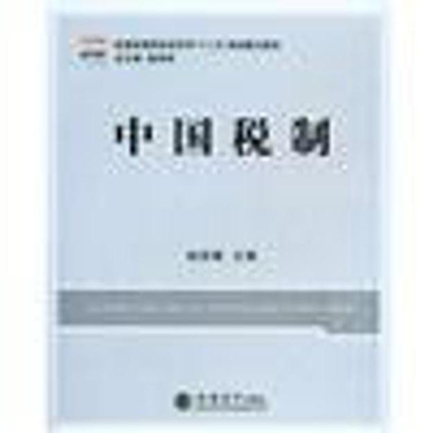 商品详情 - 中国税制 - image  0
