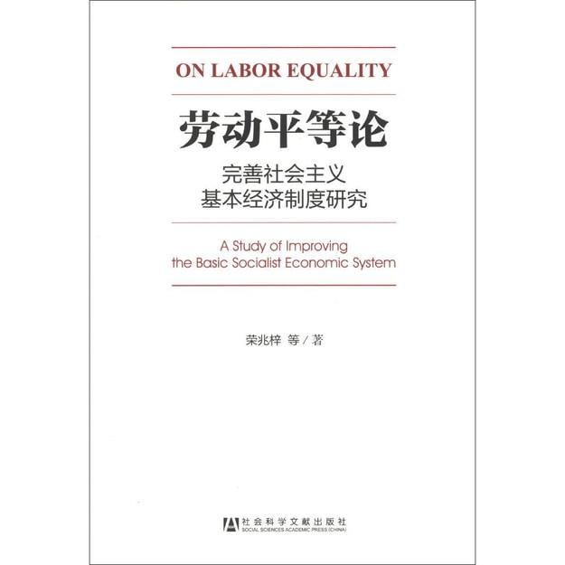商品详情 - 劳动平等论:完善社会主义基本经济制度研究 - image  0