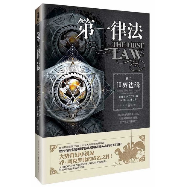 商品详情 - 第一律法 卷二 世界边缘 - image  0