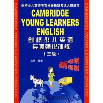 剑桥少儿英语专项强化训练(3级 附磁带)