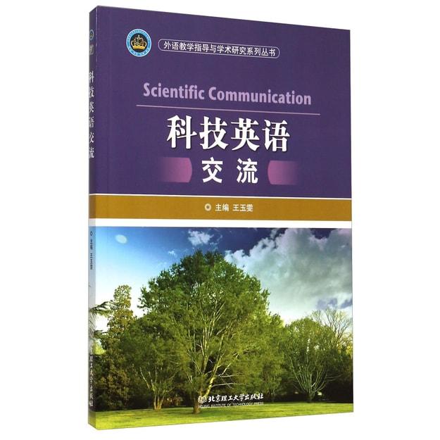 商品详情 - 外语教学指导与学术研究系列丛书:科技英语交流 - image  0