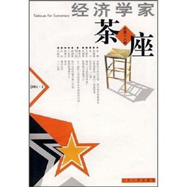 商品详情 - 经济学家茶座(总第18辑) - image  0