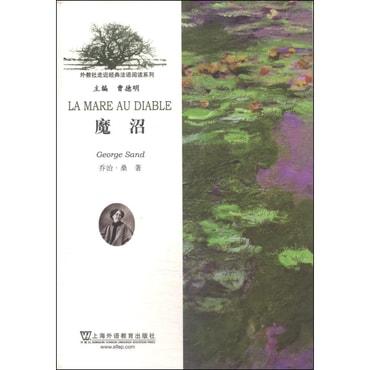 外教社走近经典法语阅读系列:魔沼