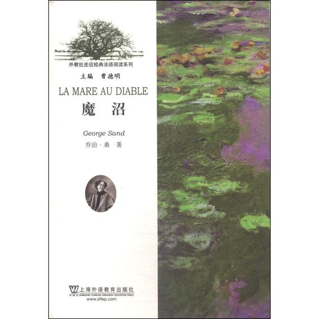 商品详情 - 外教社走近经典法语阅读系列:魔沼 - image  0