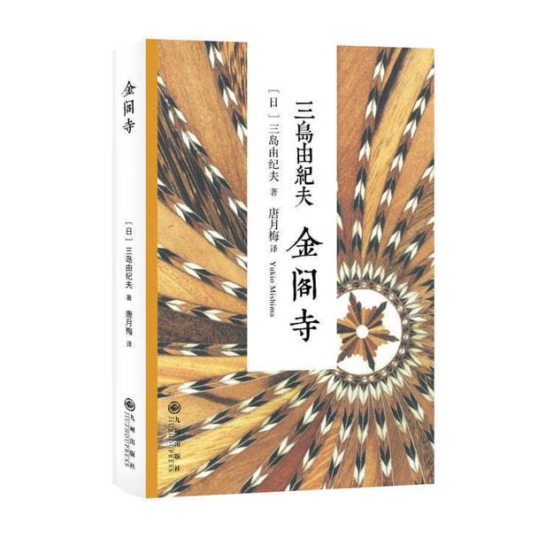商品详情 - 金阁寺 - image  0