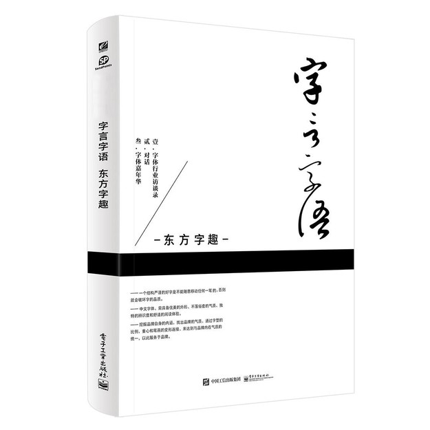 商品详情 - 字言字语 东方字趣(全彩) - image  0