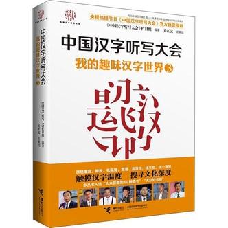 中国汉字听写大会 我的趣味汉字世界·3