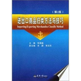 进出口商品归类方法与技巧(第2版)