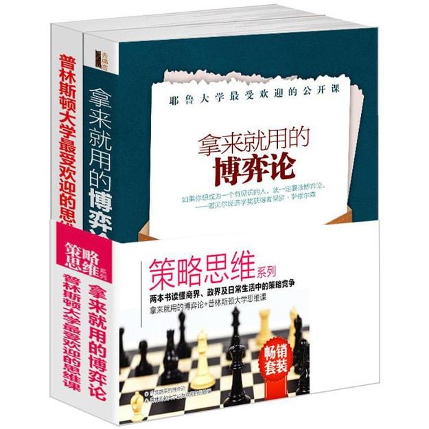 商品详情 - 畅销套装-策略思维系列:拿来就用的博弈论+普林斯顿大学思维课(套装共2册) - image  0