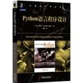 计算机科学丛书:Python语言程序设计