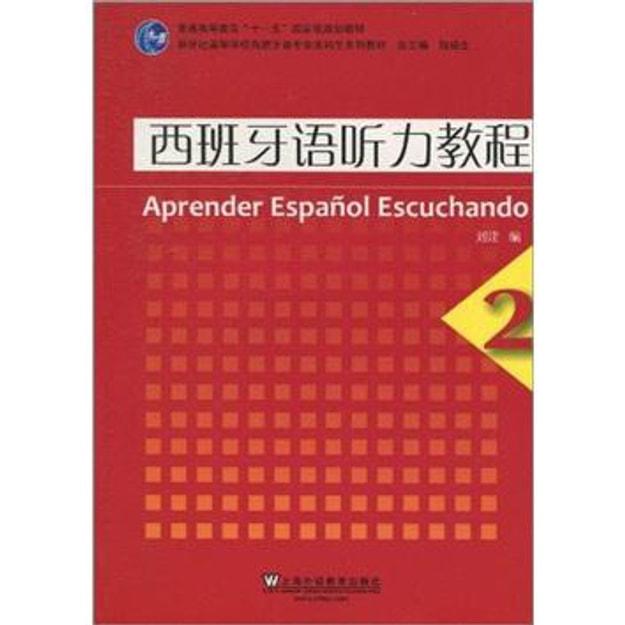 商品详情 - 西班牙语听力教程(2) - image  0