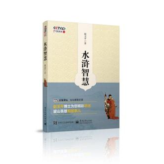 水浒智慧(附光盘)