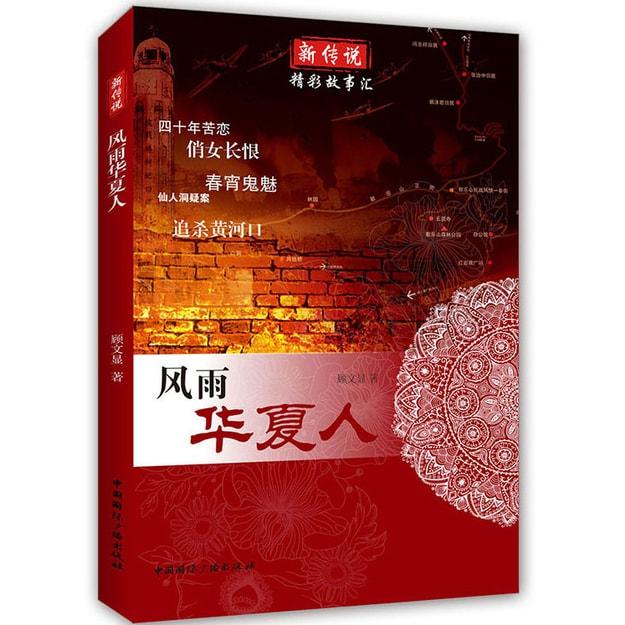 商品详情 - 新传说·精彩故事汇:风雨华夏人 - image  0