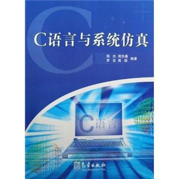 商品详情 - C语言与系统仿真 - image  0
