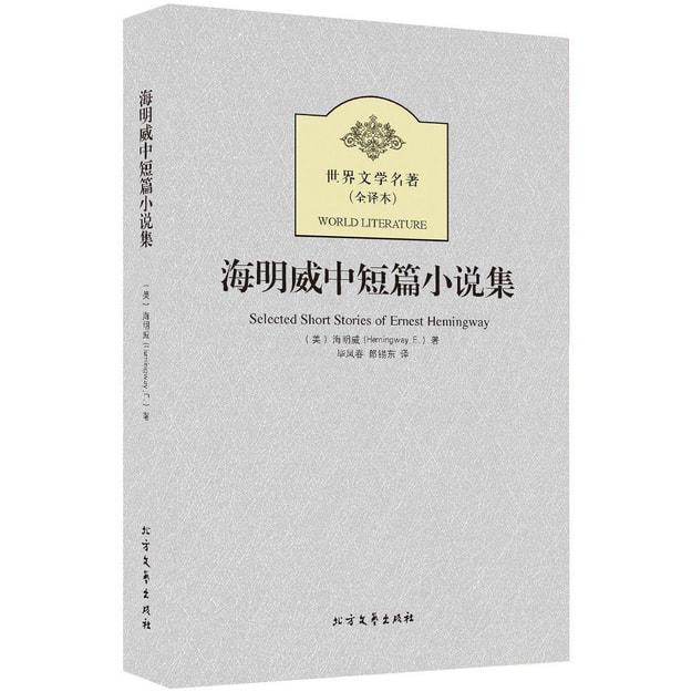 商品详情 - 世界文学名著(全译本):海明威中短篇小说集 - image  0