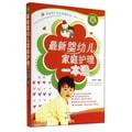 最新婴幼儿家庭护理一本通/家庭孕产育儿保健丛书