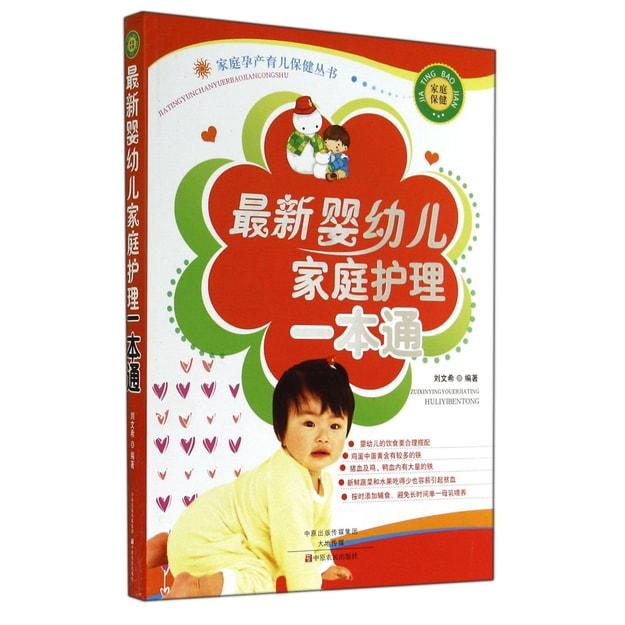 商品详情 - 最新婴幼儿家庭护理一本通/家庭孕产育儿保健丛书 - image  0