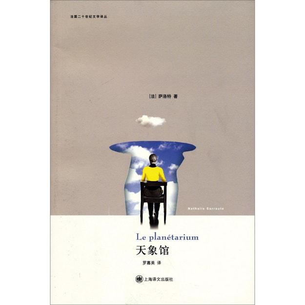 商品详情 - 法国二十世纪文学译丛:天象馆 - image  0