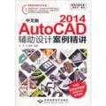 """新闻出版总署""""盘配书""""项目:中文版AutoCAD 2014辅助设计案例精讲(附光盘)"""