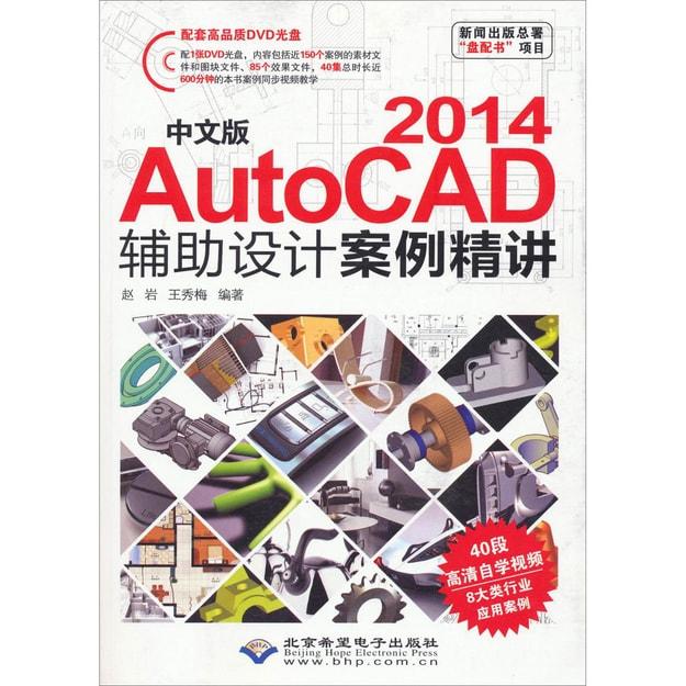 """商品详情 - 新闻出版总署""""盘配书""""项目:中文版AutoCAD 2014辅助设计案例精讲(附光盘) - image  0"""