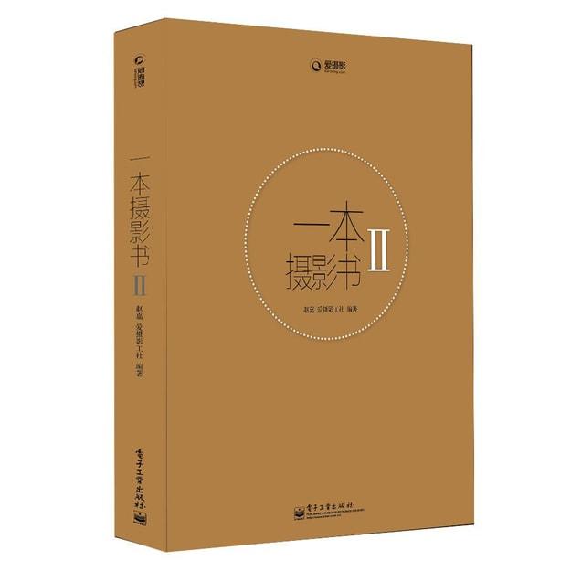 商品详情 - 一本摄影书2 - image  0