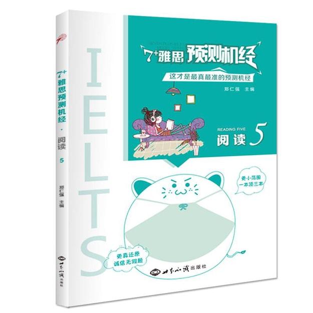商品详情 - 7+雅思预测机经 阅读5 - image  0