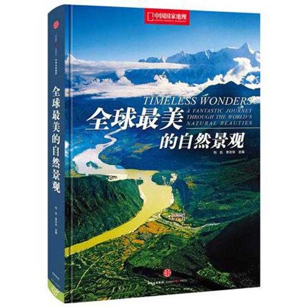商品详情 - 全球最美的自然景观 - image  0