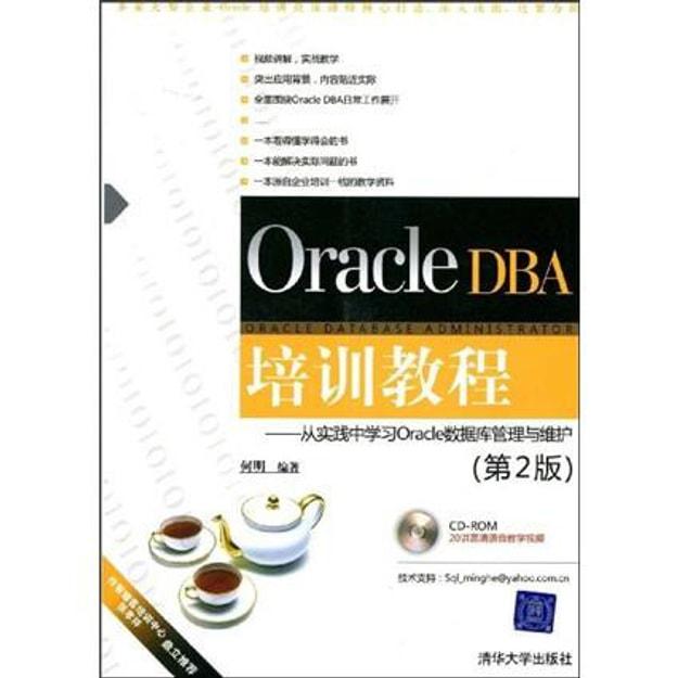 商品详情 - Oracle DBA培训教程:从实践中学习Oracle数据库管理与维护(第2版)(附光盘1张) - image  0